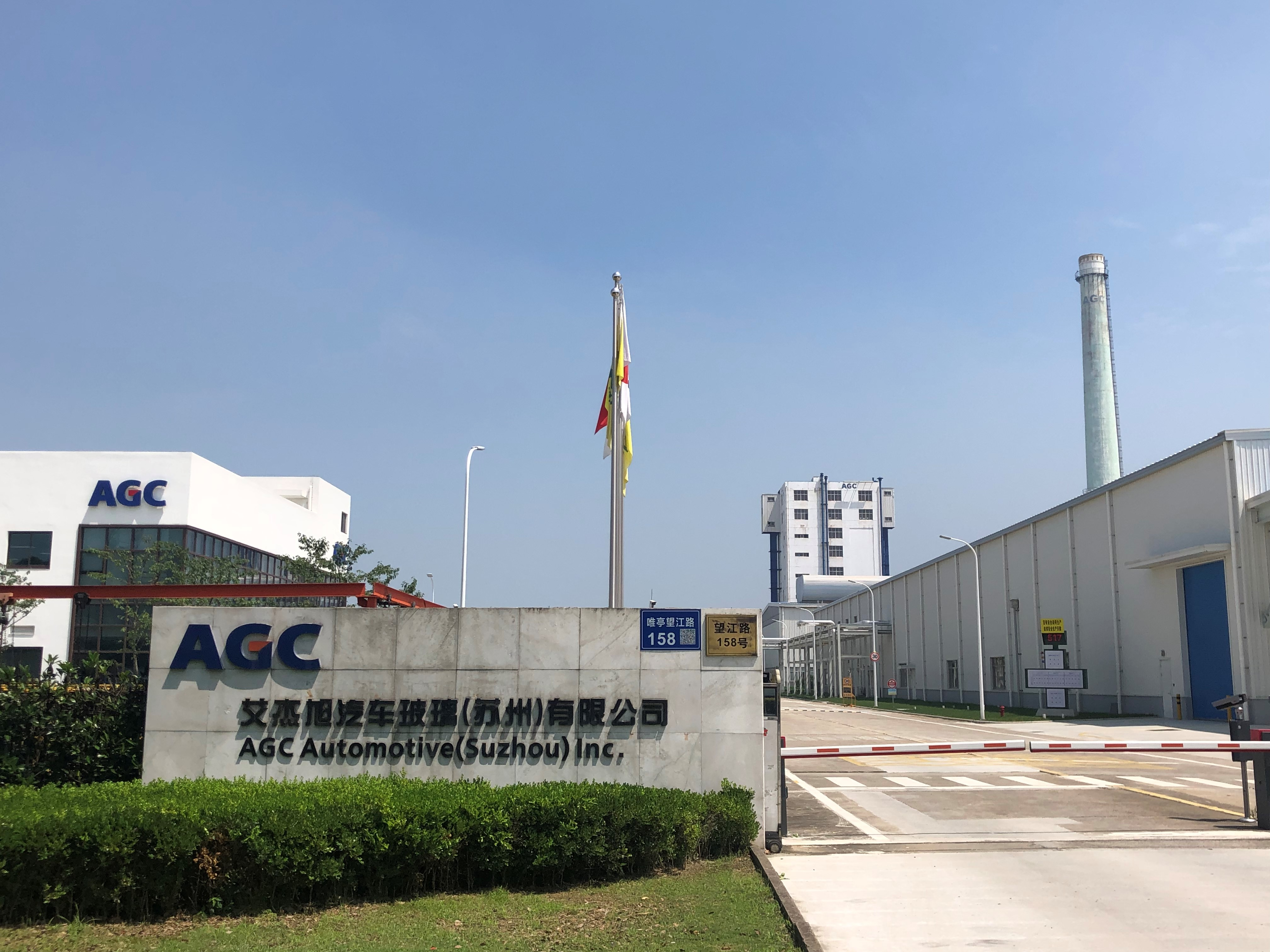 Suzhou Glass Plant